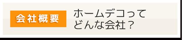 松江、安来、米子、境港、倉吉、鳥取で「ホームデコ」6店舗を展開中の山陰最大のリフォームグループ HOME DECOをご紹介します! 会社概要 ホームデコってどんな会社?
