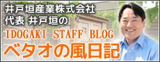 井戸垣産業代表ブログ