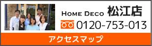 塗装 屋根 外壁 鳥取で外壁屋根塗装をするなら ホームデコ アクセスマップはこちら HOME DECO 米子店 0120-600-981