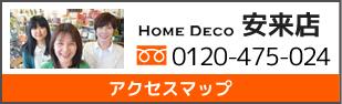 塗装 屋根 外壁 鳥取で外壁屋根塗装をするなら ホームデコ アクセスマップはこちら HOME DECO 鳥取店 0120-932-249