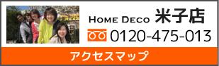 塗装 屋根 外壁 鳥取で外壁屋根塗装をするなら ホームデコ アクセスマップはこちら HOME DECO 境港店 0120-346-013