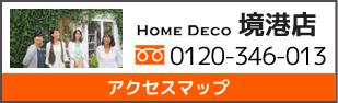塗装 屋根 外壁 鳥取で外壁屋根塗装をするなら ホームデコ アクセスマップはこちら HOME DECO 倉吉店 0120-475-013