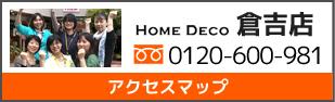 塗装 屋根 外壁 鳥取で外壁屋根塗装をするなら ホームデコ アクセスマップはこちら HOME DECO 松江店 0120-753-013 お気軽にご相談ください