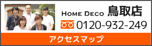 塗装 屋根 外壁 鳥取で外壁屋根塗装をするなら ホームデコ アクセスマップはこちら HOME DECO 安来店 0120-475-024