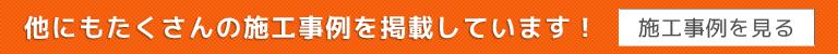 他にもたくさんの施工事例を掲載しています! ぜひご覧ください! 島根 鳥取 外壁 屋根 施工事例を見る