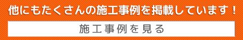 塗装 島根  外壁・屋根のトラブルにホームデコ 屋根 外壁 島根・鳥取で外壁屋根塗装をするなら ホームデコにお任せください。