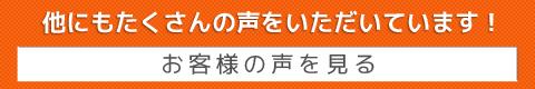 鳥取、島根で50年屋根・外壁塗装の実績 安来