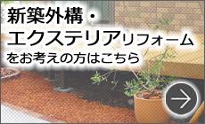 外構・エクステリア ホームデコ