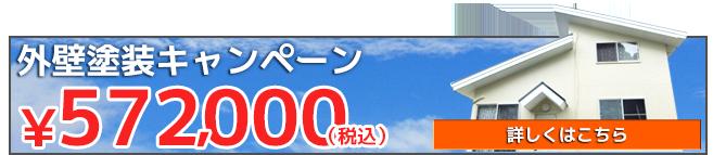 鳥取 塗装 島根 外壁 屋根 ホームページだけのお得情報