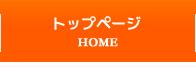 安来 ホームデコ トップページ