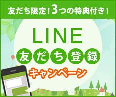 LINE@友たち登録キャンペーン