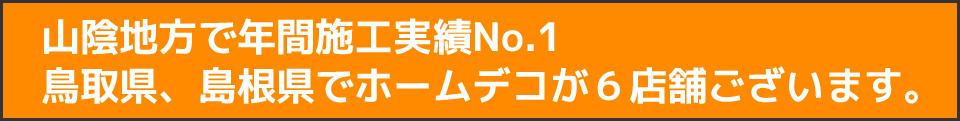 鳥取 島根 ホームデコ 山陰地方で年間施工実績No.1 6店舗ございます。