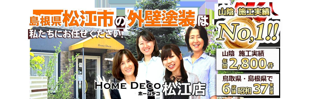 外壁屋根塗装 松江 ホームデコ