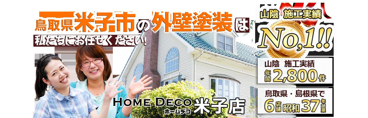 外壁屋根塗装 米子 ホームデコ