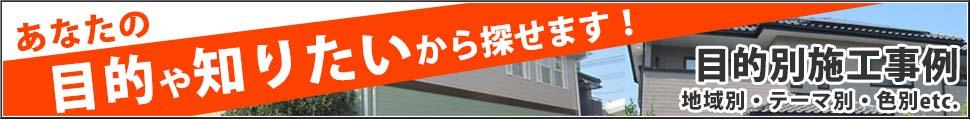 島根 鳥取 外壁 屋根 目的別施工事例を見る