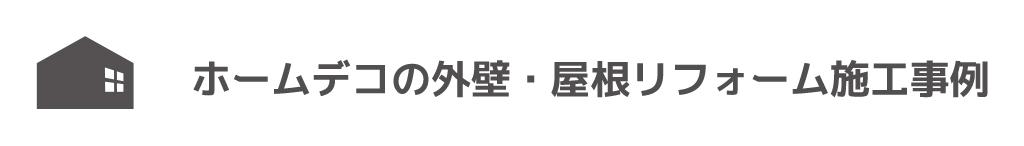 島根 塗装 屋根 鳥取 屋根塗装 島根の屋根は任せてください 外壁 島根・鳥取で外壁屋根塗装をするなら ホームデコに任せてください。