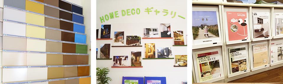 鳥取県 島根県 ホームデコ 屋根塗装 外壁塗装